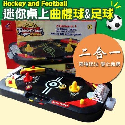 互動款 迷你桌上型 曲棍球&足球 二合...