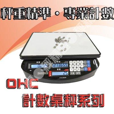 高精度電子秤 磅秤 計數秤  OHC系列高精度計數秤 100%台灣製造 --保固兩年【秤精靈】