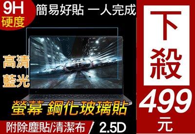 【鋼化玻璃膜】 LG Gram 15 15.6吋 螢幕保護貼 螢幕貼