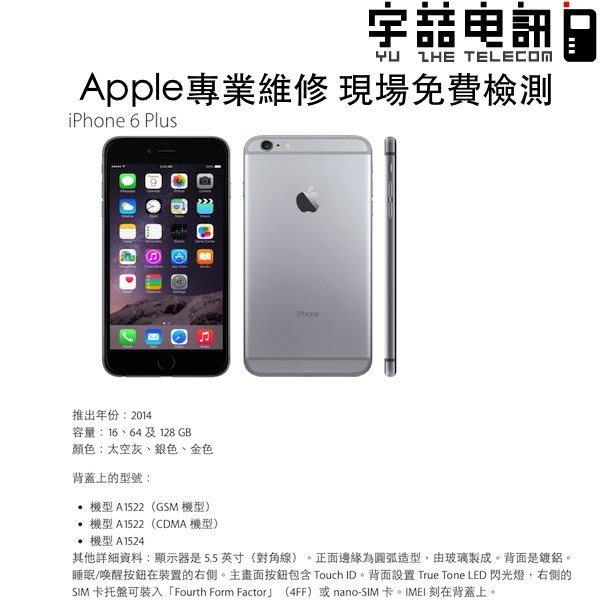 宇喆電訊 蘋果Apple iPhone 6 plus ip6+ 電池 耗電無法充電 電池膨脹 換電池 現場維修換到好