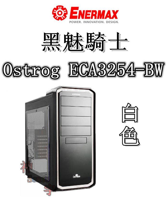 【神宇】安耐美 Enermax 保銳 黑魅騎士 Ostrog ECA3254-BW 白色 電腦機殼