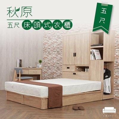 衣櫥【UHO】秋原5尺床頭式衣櫃 2月促