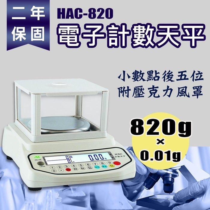 HAC-專業計數量天平【820g/0.01g】附壓克力風罩 小數點兩位五位 適合零件粉末化學物料 保固兩年 電子秤 磅秤