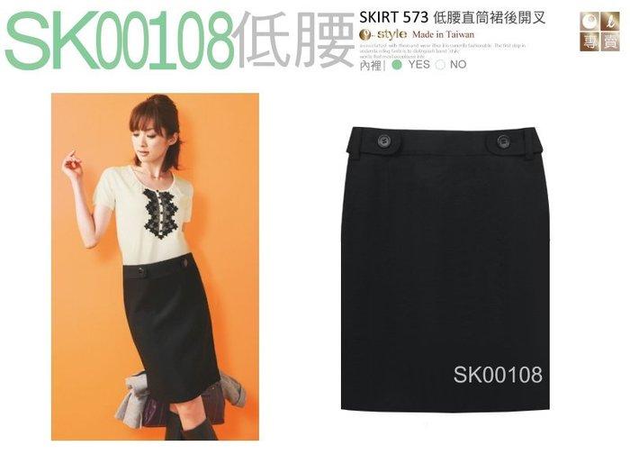 【SK00108】☆ O-style ☆ 低腰 OL彈性素面直裙、大~小尺碼-日韓流行偶像款
