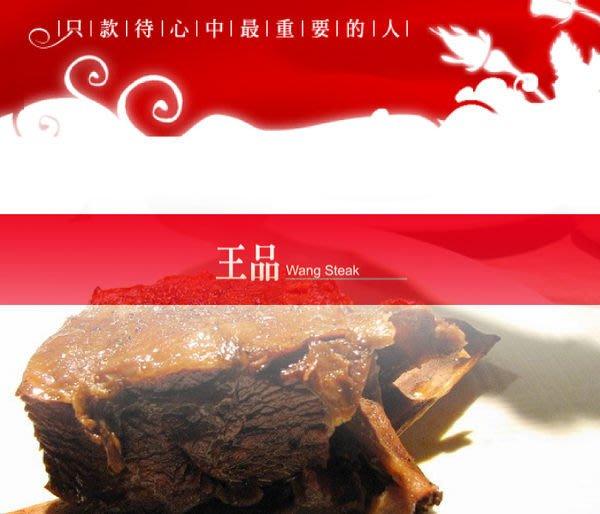 (瑪利歐旅遊網)【王品-台塑牛排】全省套餐禮券-取券超方便/全省據點可用/全年通用