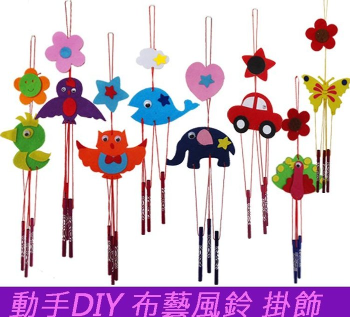 ♥*粉紅豬的店*♥幼兒園 兒童 活動 禮物 手作 手工 DIY 不織布 布藝 掛飾 風鈴 材料包 美勞 玩具-現貨