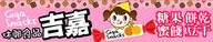 【吉嘉食品】合購網