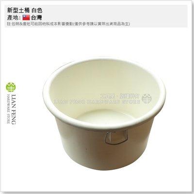 【工具屋】*含稅* 新型土桶 白色 有耳 耐衝擊土桶 水泥攪拌 泥作 混合 工程 直徑57cm 高35cm 耐用 附提把