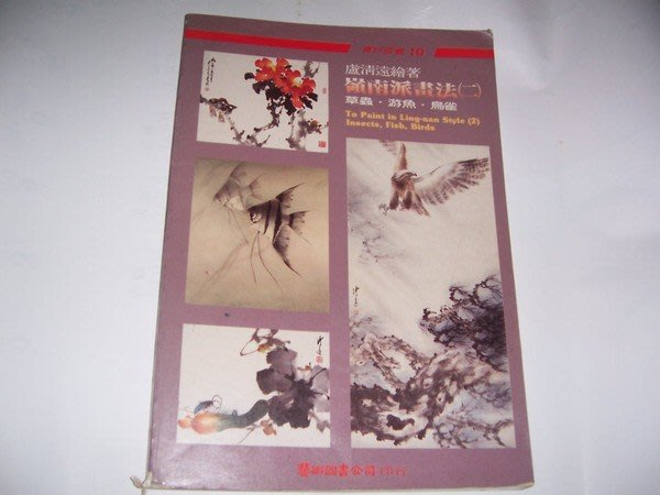 牛哥哥二手藏書☆民國79年藝術圖書公司印行-----盧清遠繪著嶺南派畫法(二)共1本