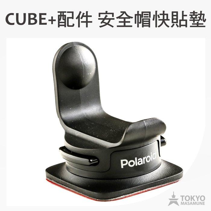 【東京 】 Polaroid 寶麗來 CUBE plus 骰子 相機  安全帽 快貼墊 快