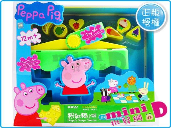 粉紅豬(創意)智慧遊戲籃 玩具 佩佩豬 益智遊戲 圖型 孩童 禮物 玩具批發【miniD】[7027799001]