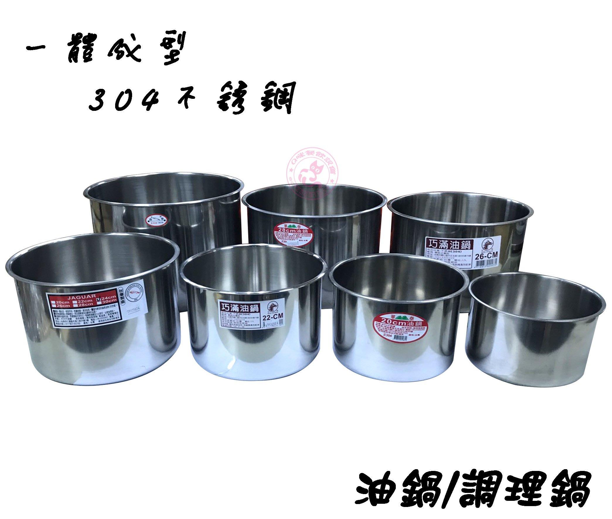 【Q咪餐飲設備】(一體成型) 24cm #304不銹鋼油鍋/調理鍋/油醋桶/醬料桶