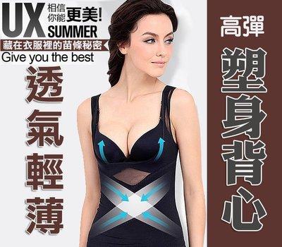 NY101高彈網布超薄透氣輕薄塑身背心塑身美體 收腰提胸瘦身衣