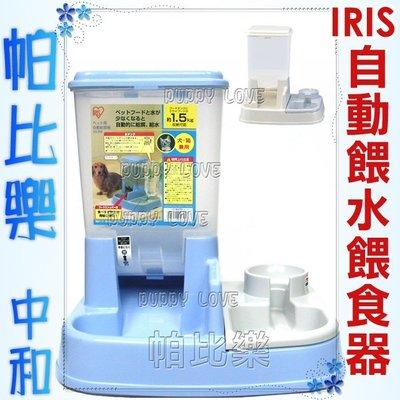 促-帕比樂-IRIS自動給餌器JQ-350 非定時制餵食器~飼料桶.給水器,日式飲飼兩用,飼料桶