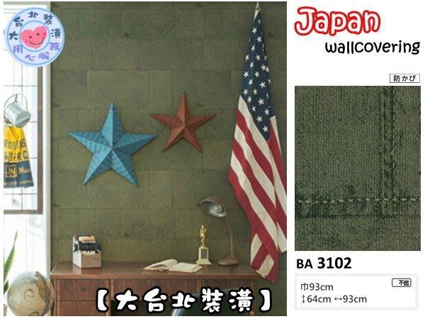 【大台北裝潢】日本進口期貨壁紙BA* 墨綠牛仔布車線格子 | 3102 |