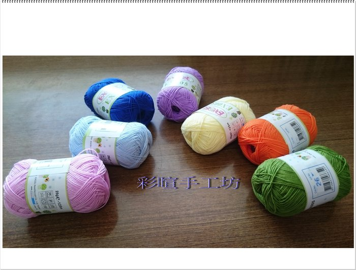 ☆彩暄手工坊☆新生代EX005(素線)~毛線娃娃~手工藝材料、編織工具、進口毛線、 手鉤紗~
