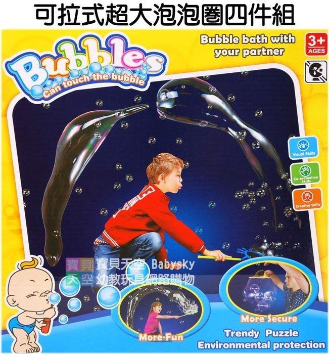 ◎寶貝天空◎【可拉式超大泡泡圈四件組】泡泡棒泡泡劍泡泡槍,內附濃縮可拉式泡泡水,大泡泡,泡泡圈,魔法泡泡棒