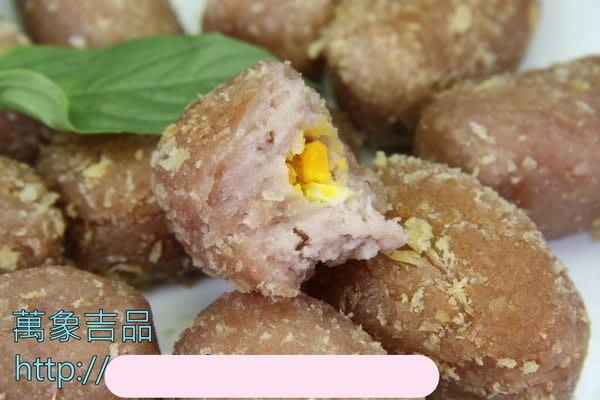 【炸點心系列】手工蛋黃芋丸 (12入)/ 約600g ~ 年菜系列 ~ 濃濃的芋頭香味~挑動您的味蕾........