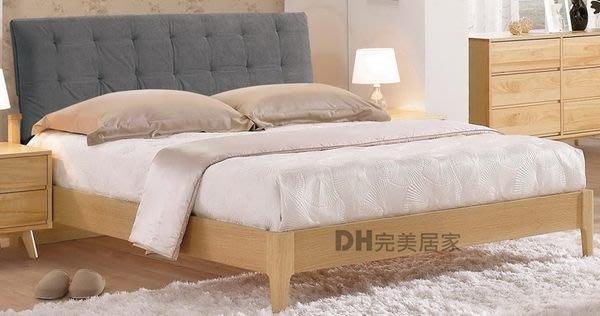 【DH】貨號G003-2《麥登》5尺雙人造型床架˙附四分板˙另有6尺˙質感一流˙主要地區免運