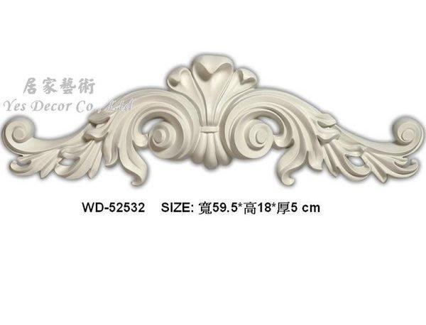 ♪:*:・歐洲宮廷式藝術 PU系列・:*:・♪  c藝術精品- WD-52532白色底漆1個$850