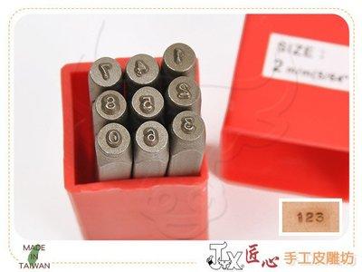 """☆ 匠心 手工皮雕坊☆  2mm紅盒數字組(5/64"""" )(B8302)   /打印 皮片 皮標 打字 印花 印字"""