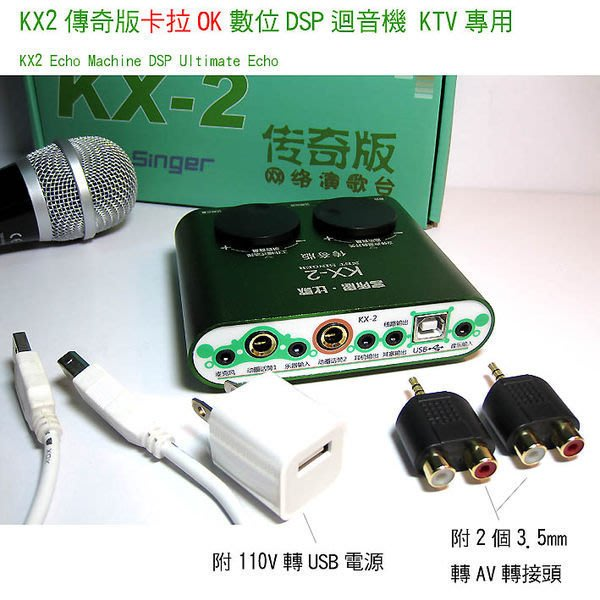 KX2傳奇版卡拉OK數位DSP迴音機  KTV專用 適合接擴大機 網路天空 加送166音效
