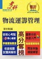 【鼎文公職國考購書館㊣】台菸、臺灣菸酒招考-物流運籌管理-T5A100