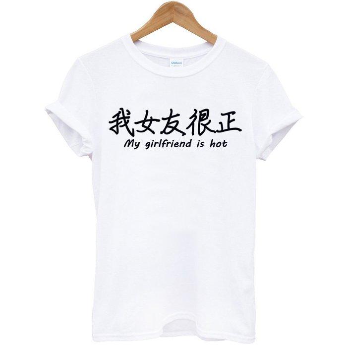 我女友很正My girlfriend is hot短袖T恤 3色 中文漢字情人情侶潮禮物t 美國棉 亞版 現貨