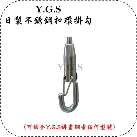 Y.G.S~鋼索五金(鋼索配件)~日製不銹鋼扣環掛勾 日本進口(含稅)