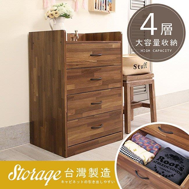 收納櫃 櫃子 衣物收納【居家大師】DR002MP 工業風集成木紋四抽斗櫃 收納櫃 置物櫃 衣櫥
