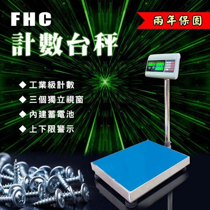 FHC 電子計數量台秤【150kg/75kg】M台面40×50cm 內附蓄電池 上限下限警示 兩年保固 電子秤 磅秤 落