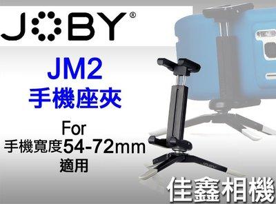 @佳鑫相機@(全新品)JOBY JM2 手機座夾 手機寬度54-72mm iPhone6 HTC ONE M8 M9適用