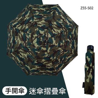 夏季兩用傘 迷彩 8K手開摺疊傘 Z55-S02 兩用傘 直傘 摺疊傘 陽傘 雨傘
