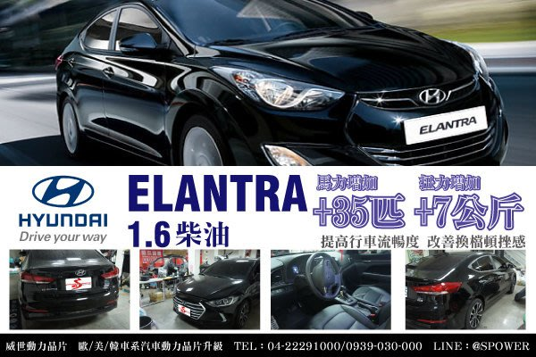 Hyundai ALL NEW ELANTRA 1.6柴油版 晶片升級【威世汽車動力晶片】德國TECHTEC/改裝