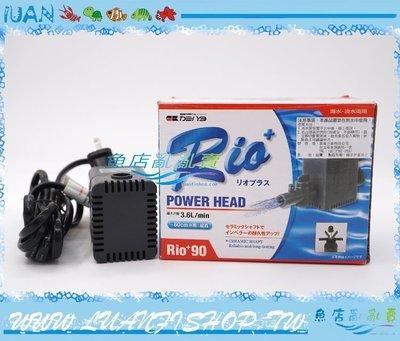 【~魚店亂亂賣~】台製RIO品牌PH90沉水馬達(323L/H)沉馬(另售PH50 180 200 400等全系列)