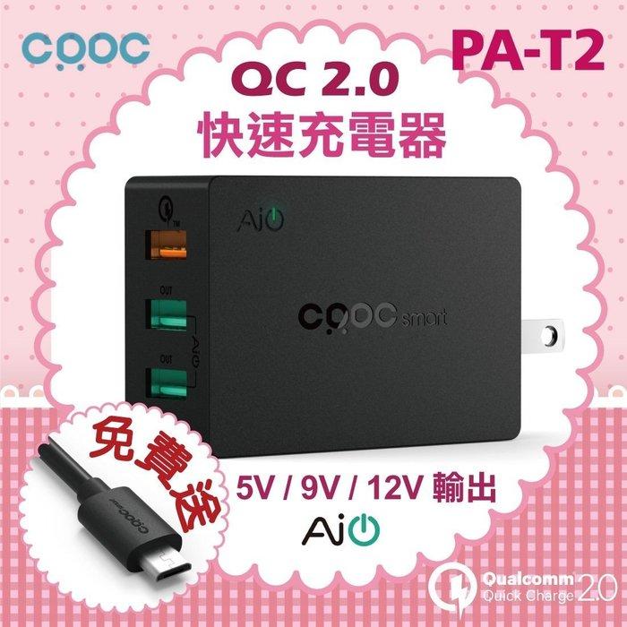 CRDC PA-T2 Quick Charge QC2.0 快速 3孔USB 充電器 旅充 蘋果/安卓 【愛蘋果❤️】
