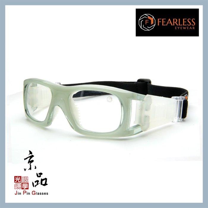 【FEARLESS】DAVID 50 透明灰 運動眼鏡 可配度數用 耐撞 籃球眼鏡 生存 極限運動 JPG 京品眼鏡