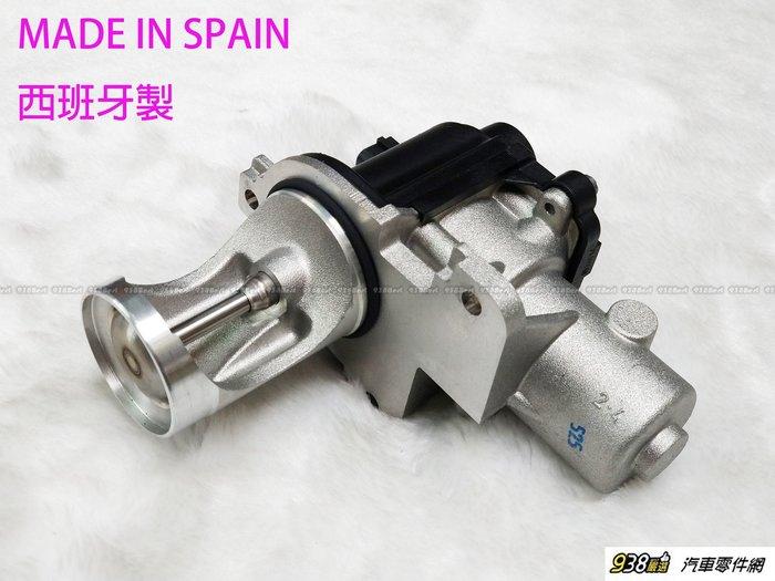 938嚴選 西班牙製 福斯 T5 1.9 05~09 / GOLF 1.9 07年後 廢氣調節閥 廢氣再循環閥