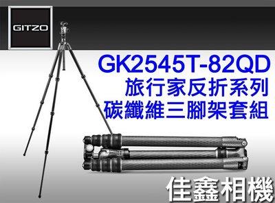 @佳鑫相機@(全新品)GITZO GK2545T-82QD 旅行家2號腳架套組(GT2545T+GH1382QD) 現貨
