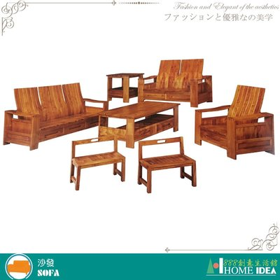 『888創意生活館』346-C5-004(P8)七件式柚木普利頓組椅$109,600元(11-3皮沙發布沙發)嘉義家具
