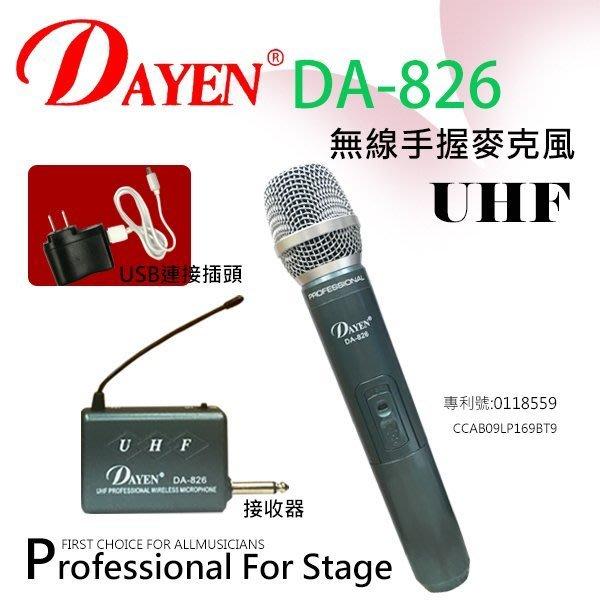 【划算的店】新款~DAYEN 三代DAYEN (DA-826)UHF1對1無線手握麥克風.USB連接插電更方便