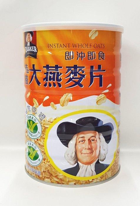 桂格即沖即食大燕麥片700g【 108元】~ 取貨 ,因有體積重量限制,限購6罐