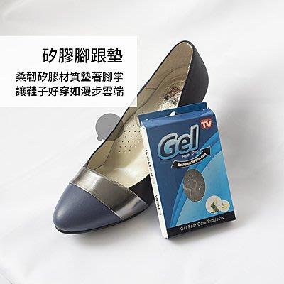~玩美主義~可重疊2~6層.當增高墊使用 5送1下標區 超柔軟GEL矽膠後跟墊 保健墊 後掌墊 足跟墊 鞋墊