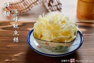 健康本味 鮮甜金黃魷魚絲 原味/碳烤110g [TW00221]