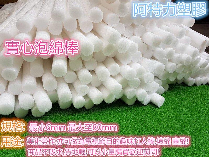 實心泡綿棒 實心塑膠棒 填縫棒 填縫條 趣味打人棒 彩色泡綿管 防撞泡棉管 台灣製 無毒無臭味
