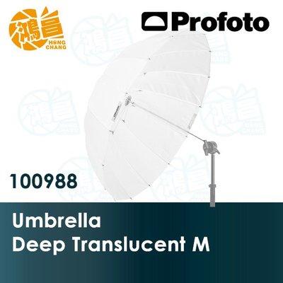 Profoto Umbrella Deep Translucent M 深型 透射傘 直徑 105cm 100988