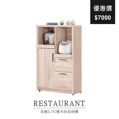 【祐成傢俱】高爾2.7尺橡木紋收納櫃
