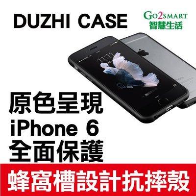 【Go2Smart智慧生活】iphone 6S 6 plus 皮套 原廠皮質 DUZHI 手機殼 360度包覆抗摔 保護