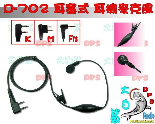 ~大白鯊無線~耳機麥克風 (耳塞) K頭  SMA-2.LS-380.GK-201.SFE820.