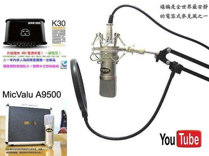 RC第15號之9:k30+Micvalu A9500電容式麥克風+支架+防噴網送166音效